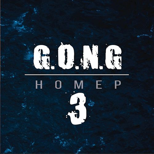 Номер 3 by Gong