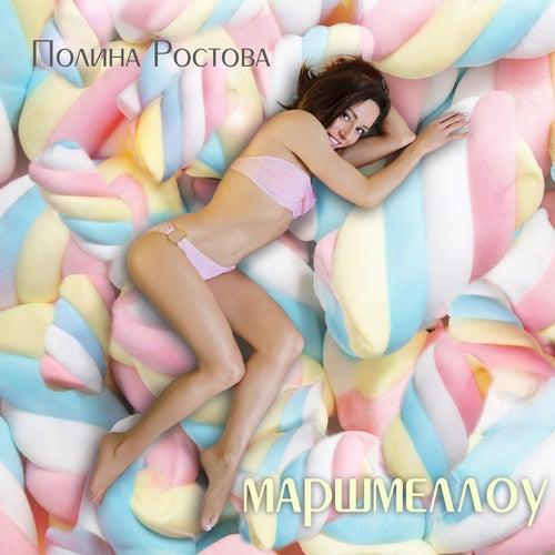 Маршмеллоу by Полина Ростова