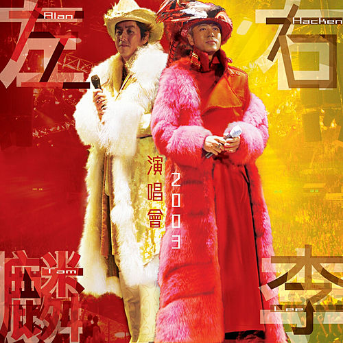 Zuo Lin You Li Yan Chang Hui 2003 de Alan Tam