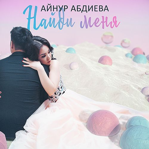 Найди меня by Айнур Абдиева
