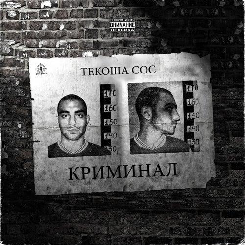 Криминал de Текоша Сос