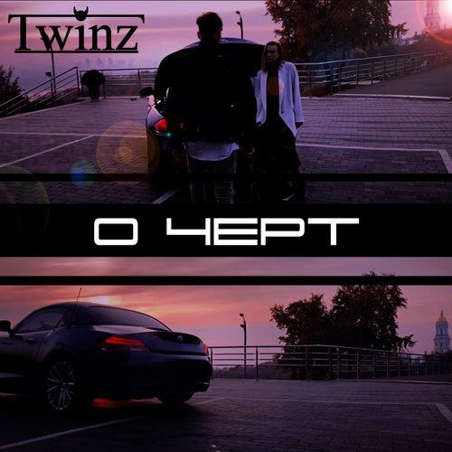 О чёрт by Twinz