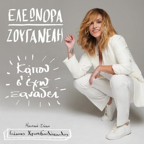 Kapou S' Eho Xanadi by Eleonora Zouganeli (Ελεωνόρα Ζουγανέλη)