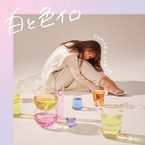 Tenbyouno Uta (Solo Version) von Sonoko Inoue