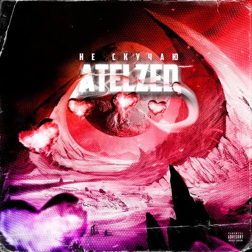 Не скучаю de Atelzed