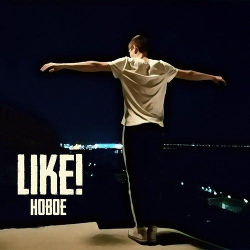 Новое de The Like