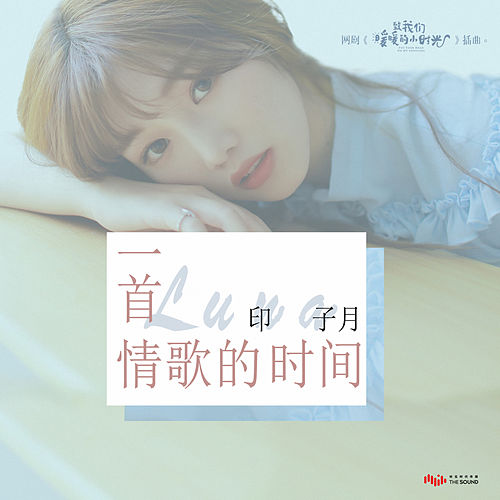 Time for a Love Song (The Episode Song of Online Drama 'Put Your Head on My Shoulder') de Luna