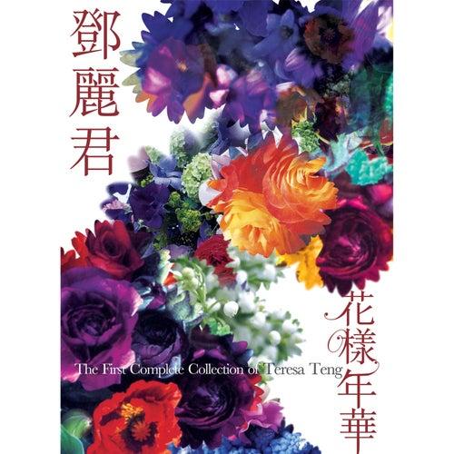 Hua Yang Nian Hua de Teresa Teng