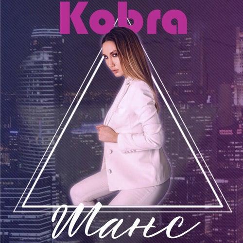 Шанс by Kobra
