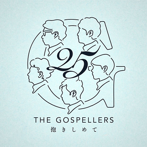 Dakishimete de The Gospellers