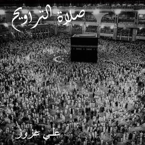 صلاة التراويح by علي عزوز