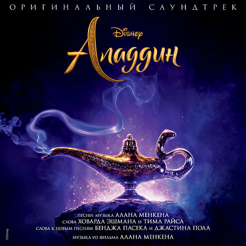 Aladdin (Originalnyi Saundtrek) von Various Artists