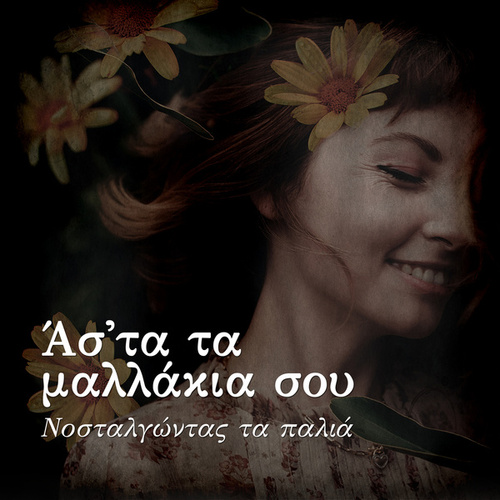 As'ta Ta Mallakia Sou: Nostalgontas Ta Palia by Various Artists
