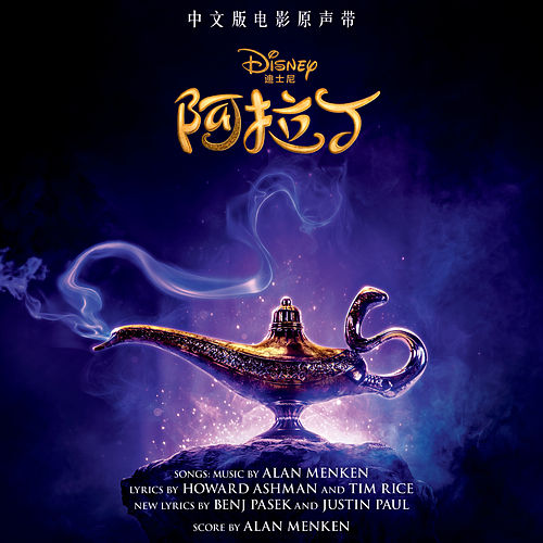 Aladdin (Mandarin Original Motion Picture Soundtrack) by Various Artists