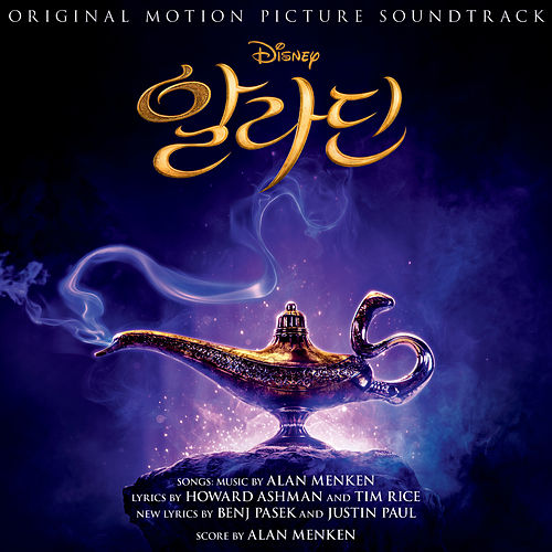 Aladdin (Korean Original Motion Picture Soundtrack) von Various Artists
