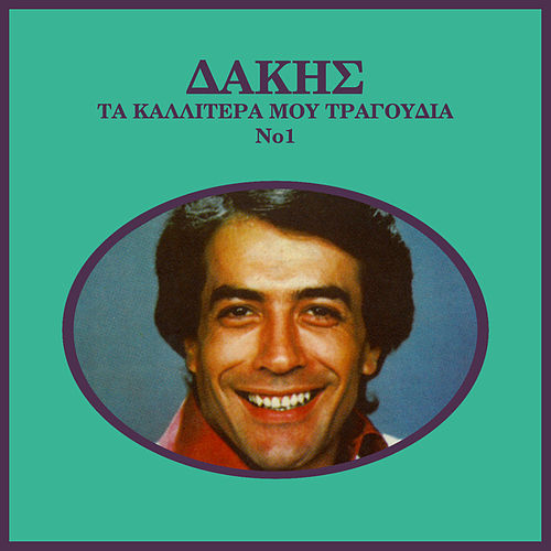 Ta Kalitera Mou Tragoudia by Dakis (Δάκης)