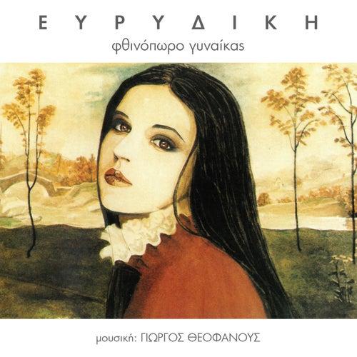 Fthinoporo Ginekas de Evridiki (Ευρυδίκη)