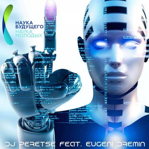 Наука будущего наука молодых de DJ Peretse