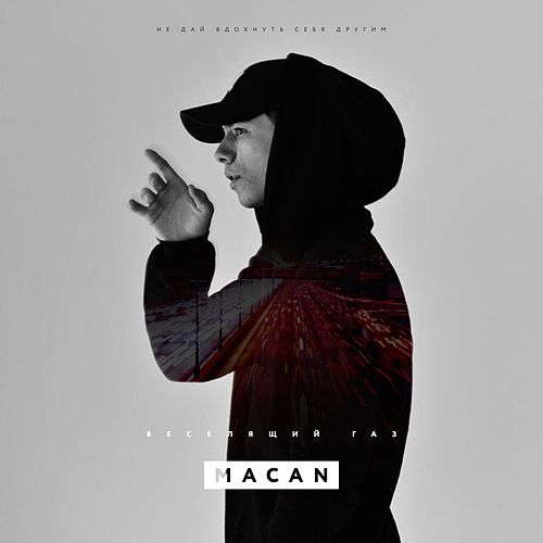 Веселящий газ van La Macan