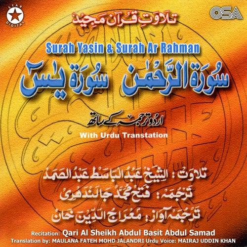 Treatments from Surah Al Rehman (Tilawat With Urdu    by