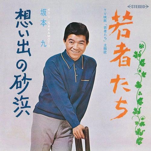Wakamonotachi von Kyu Sakamoto