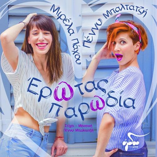 Erotas Parodia by Mirela Pachou
