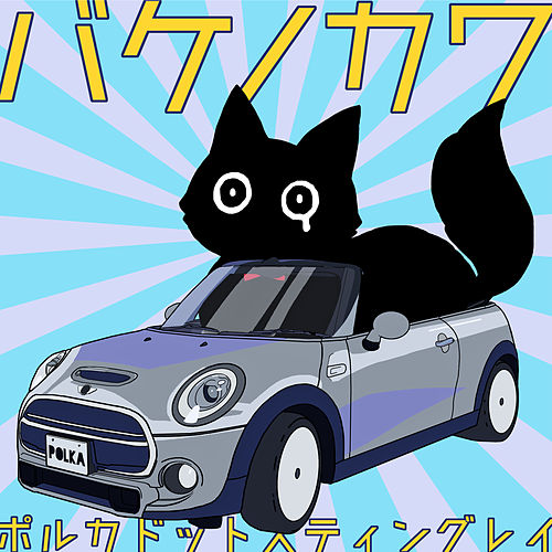 Bakenokawa by Polkadot Stingray