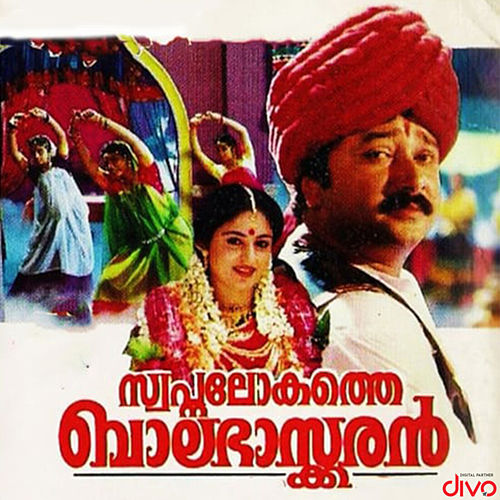 Swapna Lokathe Balabhaskaran by Various Artists