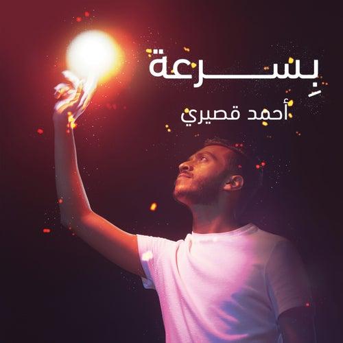 Besora'a by Ahmad Gaseri