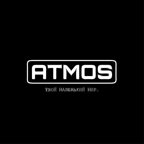 Твой маленький мир by Atmos