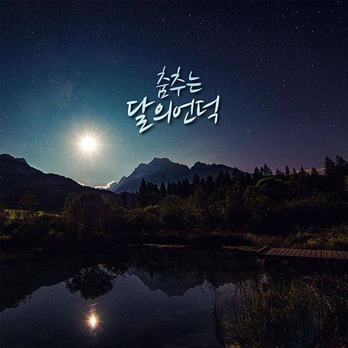 Hill of the Dancing Moon by Blue Moon