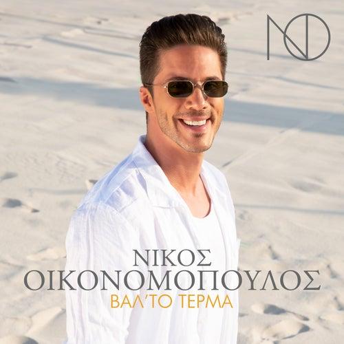 """Nikos Oikonomopoulos: """"Valto Terma"""""""