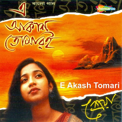 E Akash Tomari by Shreya Ghoshal