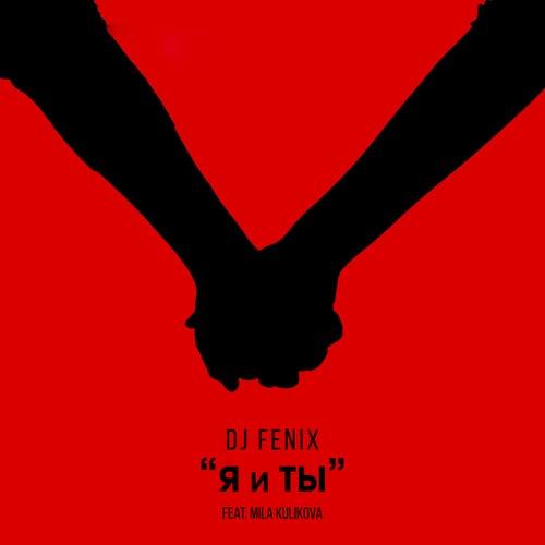 Я и Ты (feat. Mila Kulikova) by Dj Fenix