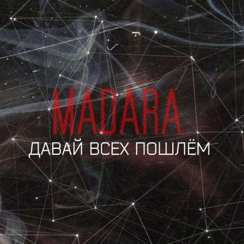 Давай всех пошлём de Madara
