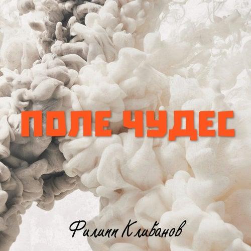 Поле Чудес van Филипп Клибанов
