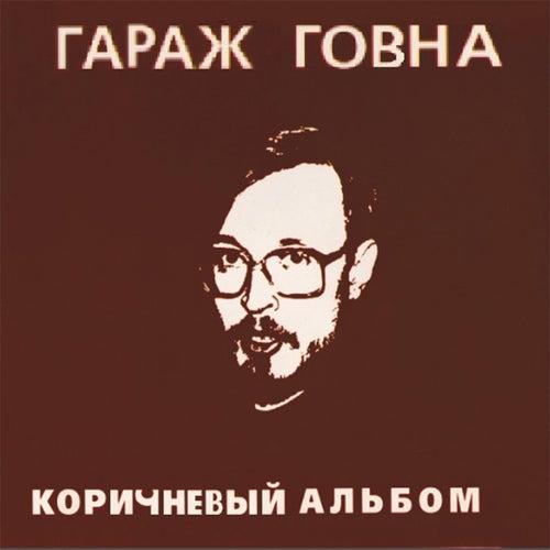 Коричневый альбом by Гараж Говна