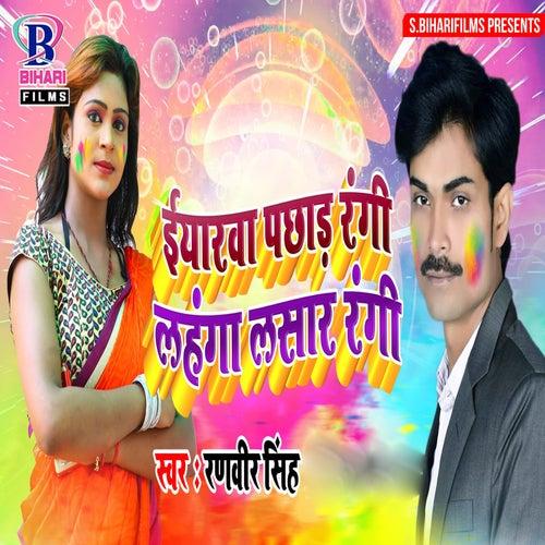 Eeyarwa Pachhad Rangi Lahanga Lasar Rangi - Single de Ranveer Singh