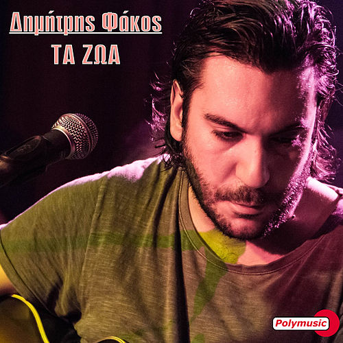 Dimitris Fakos (Δημήτρης Φάκος):