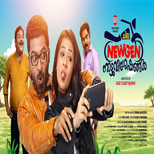 Chila Newgen Nattu Visheshangal (Original Motion Picture Soundtrack) by Various Artists