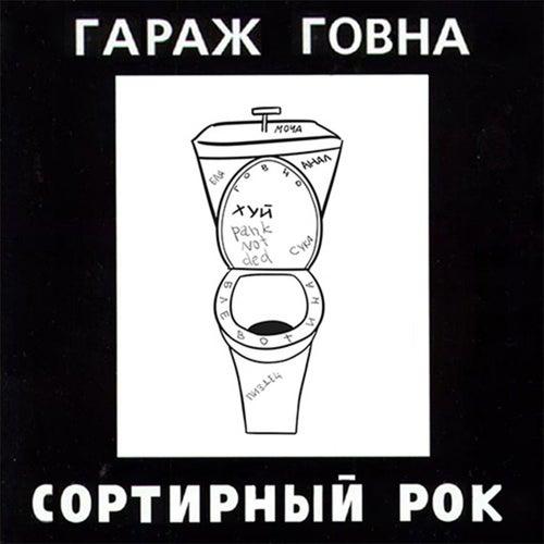 Сортирный рок by Гараж Говна