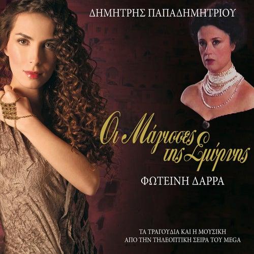 Oi Magisses Tis Smyrnis (Music from the Original TV Series) de Dimitris Papadimitriou (Δημήτρης Παπαδημητρίου)