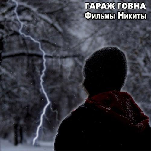 Фильмы Никиты by Гараж Говна