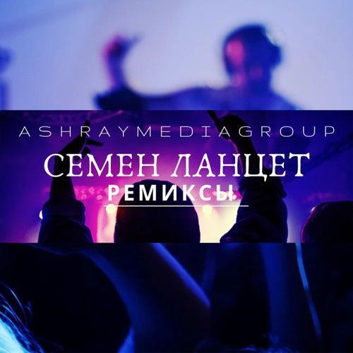 Ремиксы by Семен Ланцет
