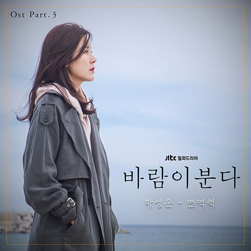The Wind Blows (Original Television Soundtrack, Pt. 3) by Ha Sung Woon
