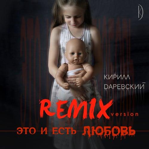 Это и есть любовь (Remix) by Кирилл Даревский