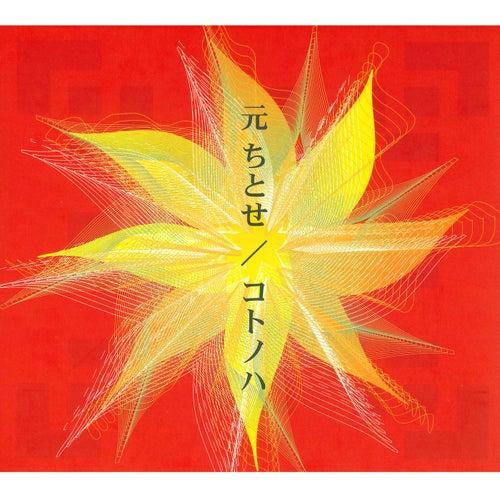 Kotonoha fra Chitose Hajime