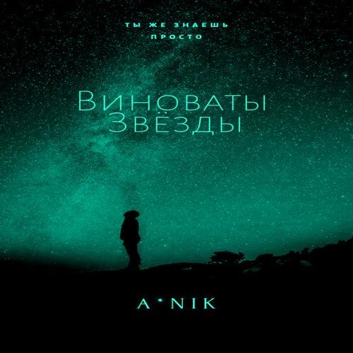 Виноваты звёзды by Ani-K