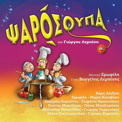 Psarosoupa von Various Artists