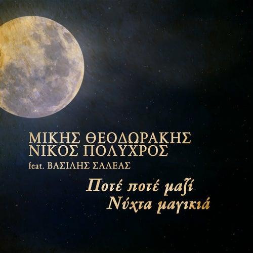 Pote Pote Mazi (Nychta Magikia) by Nikos Polychros